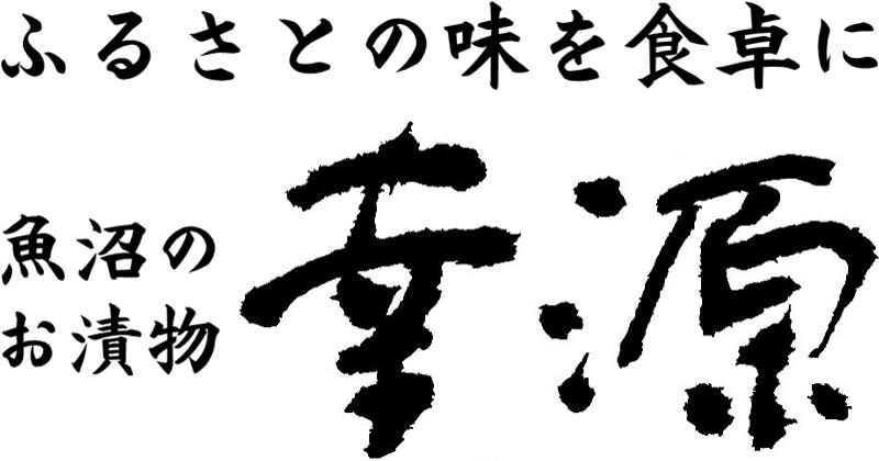 株式会社幸源